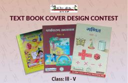 TextBook Cover Design Contest for student of class 3rd to 5th