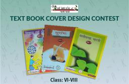 TextBook Cover Design Contest for student of class 6th to 8th